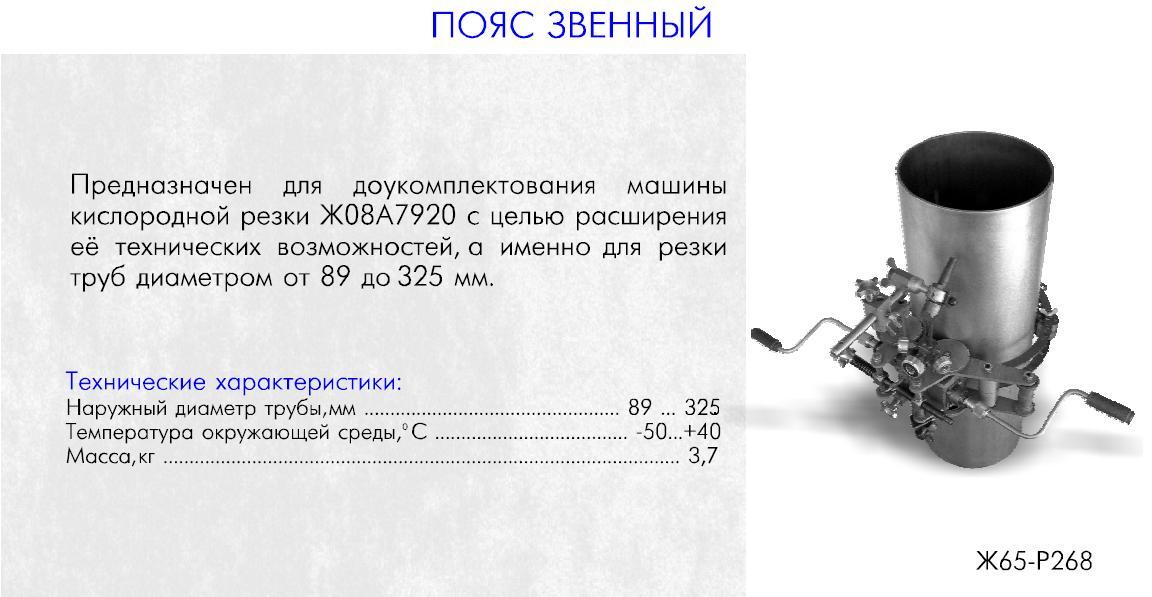 Ж65-Р268